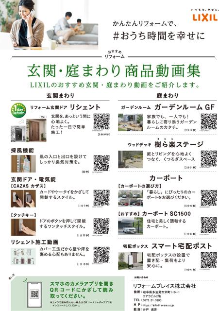 LIXIL商品動画チラシ可変_玄