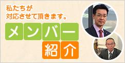 リフォームプレイス メンバー紹介