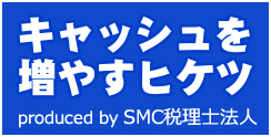 SMC税理士法人 キャッシュを増やすヒケツ