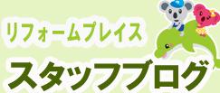 リフォームプレイススタッフブログ