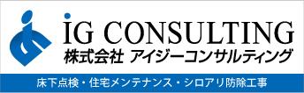 (株)アイジーコンサルティング